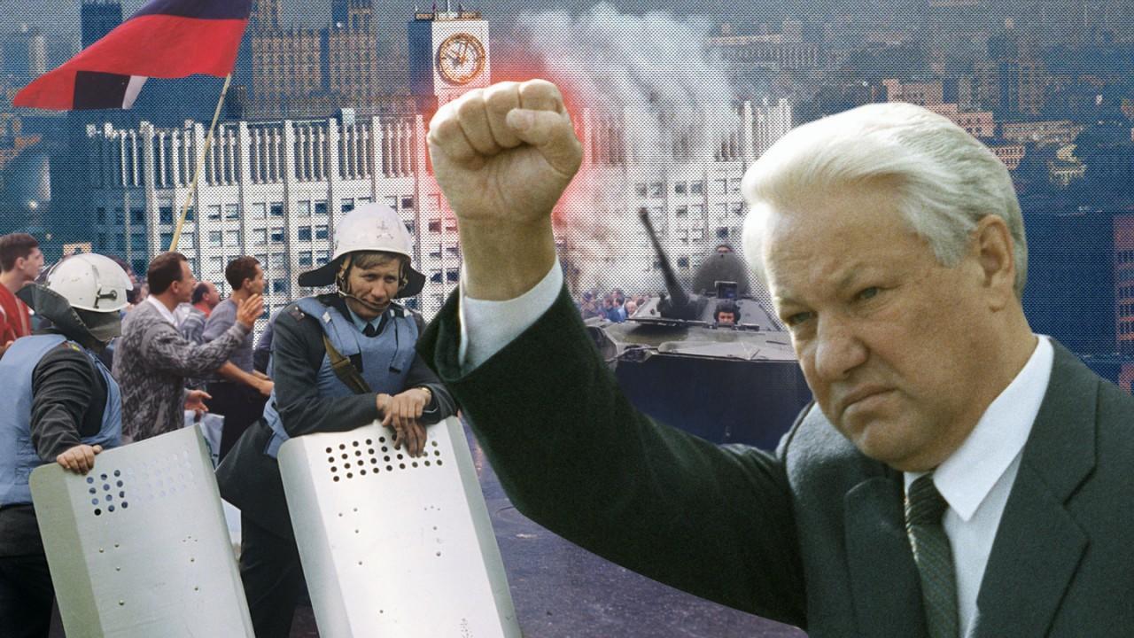 Ельцин 3 октября 1993