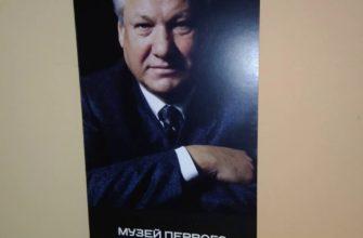«Ельцин-центр» - это не только музей