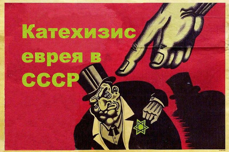 СССР и евреи