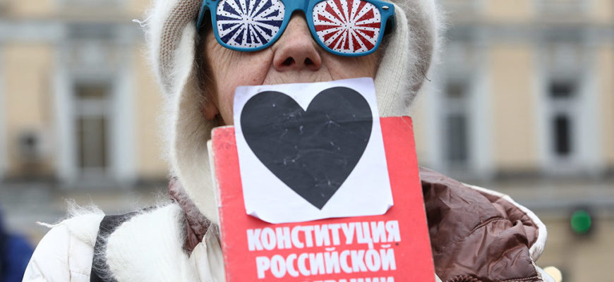 Незаконное изменение Конституционного строя России переворот конституционный 2020