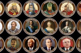 История Российской Федерации писалась под каждого правителя или политический строй