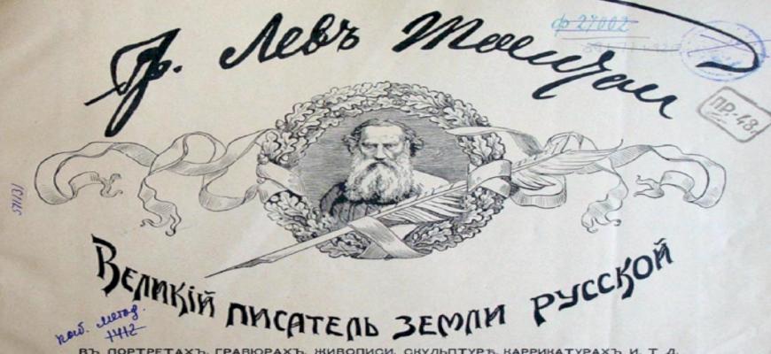 Граф Лев Толстой - духовный экстремист