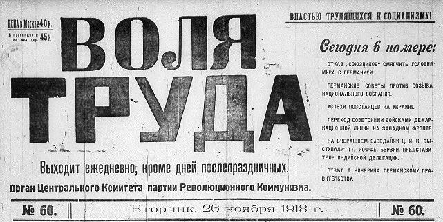 «Одесский набат»: к столетию последних изданий одесских анархистов