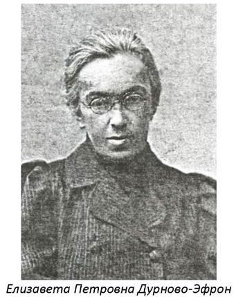 Сто десять лет со дня смерти Елизаветы Дурново-Эфрон