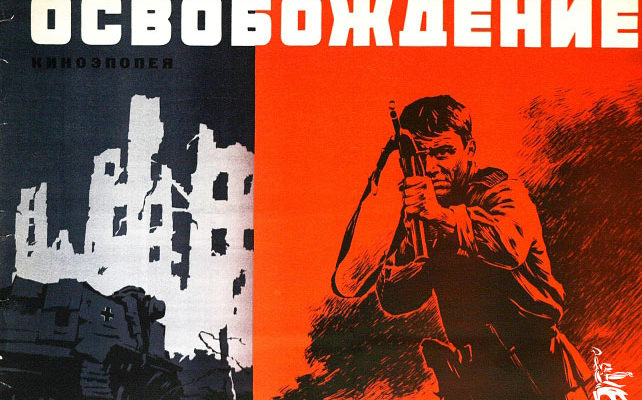 Плакат для киноэпопеи «Освобождение» Юрия Озерова