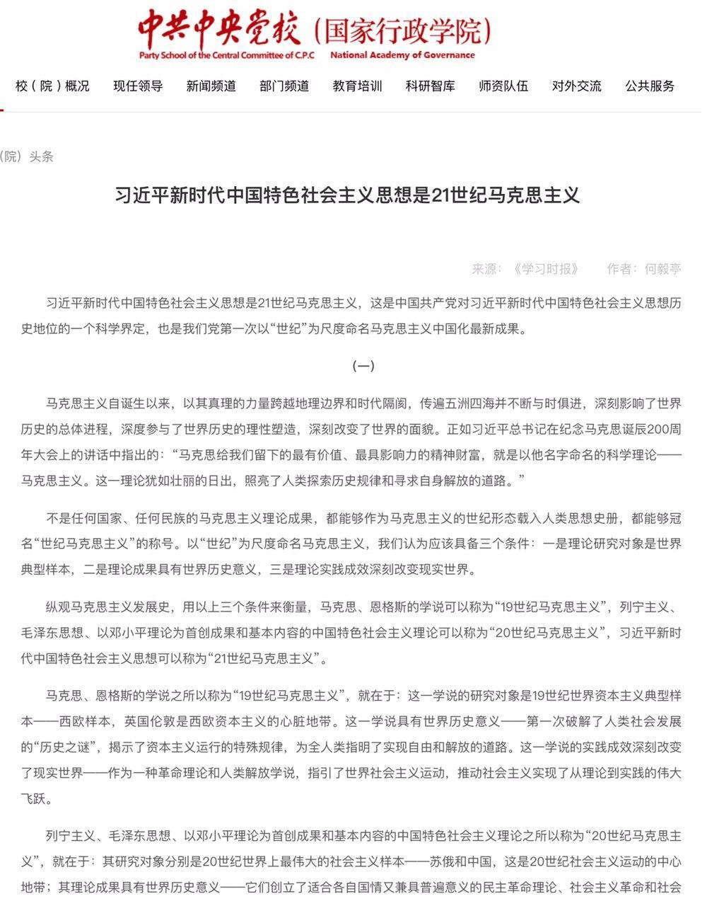 Идеи Си Цзиньпина провозгласили марксизмом 21 века