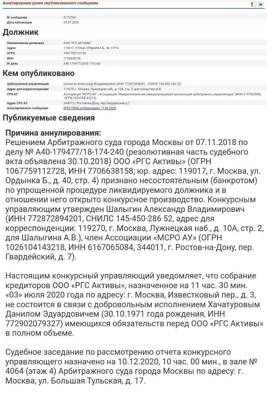 Бывший владелец Росгосстраха Данил Хачатуров погасил долг в размере 100 млн рублей