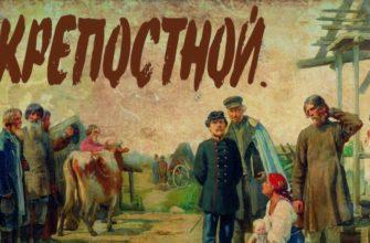 когда, как и почему в России появилось крепостное право