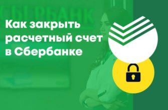 Закрытие счета Сбера онлайн без визита в отделение