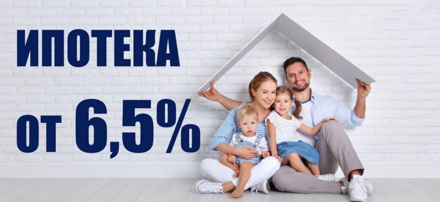 Льготная ипотечная программа под 6,5% годовых