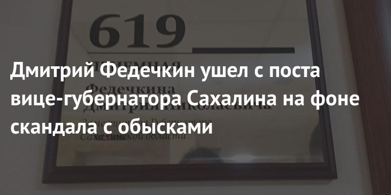 Почему уволился Заместитель губернатора Сахалинской области